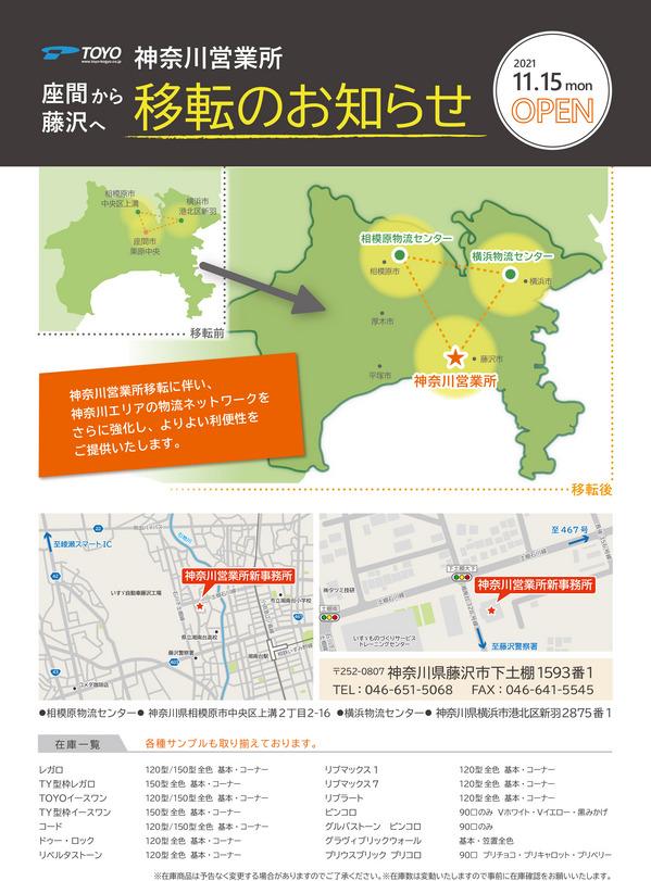神奈川営業所移転について