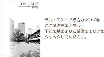 カタログ 東洋 工業